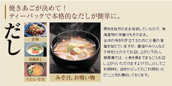 ご家庭で簡単に一流日本料理店の味 茅乃舎だし お試しセット