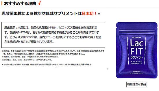 乳酸菌単体による体脂肪低減サプリメントは日本初