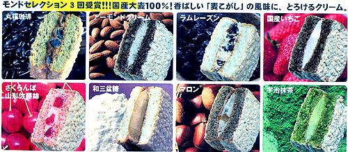 大麦ダクワーズ 食べくらべセット