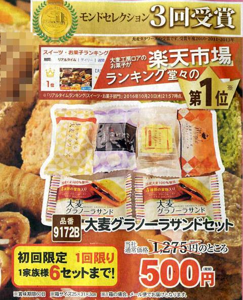 大麦グラノーラサンドセット 500円