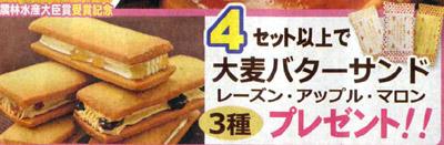 大麦バターサンド
