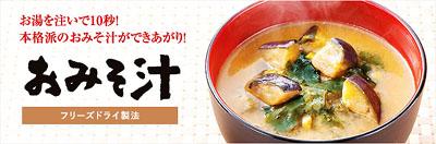 世田谷食品 おみそ汁セット