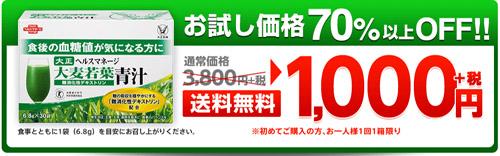 大正ヘルスマネージ大麦若葉青汁 1000円お試し