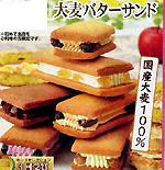 大麦バターサンド6種お味見セット 500円